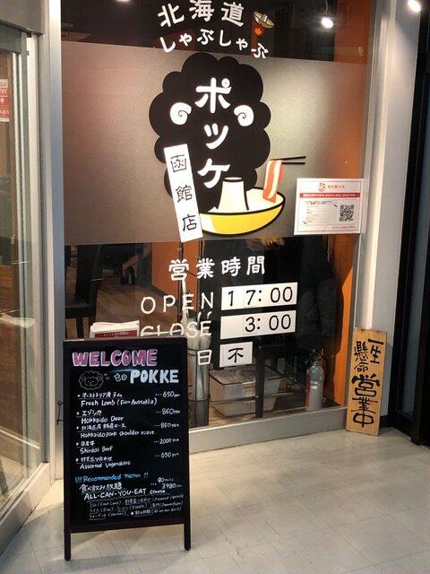 北海道しゃぶしゃぶポッケ 函館店入り口