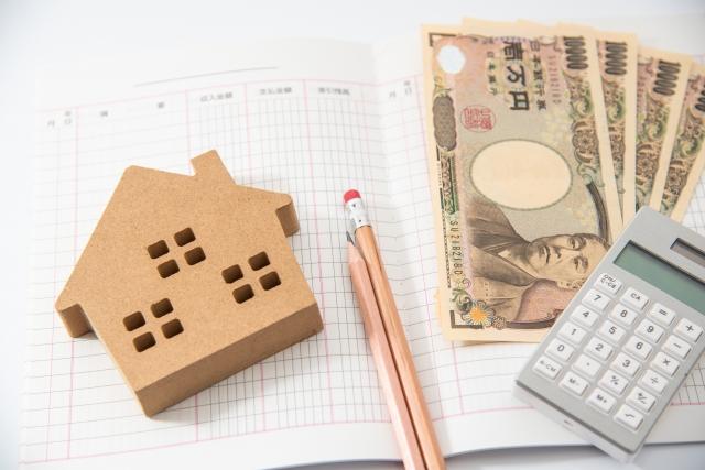 家とお金と計算機