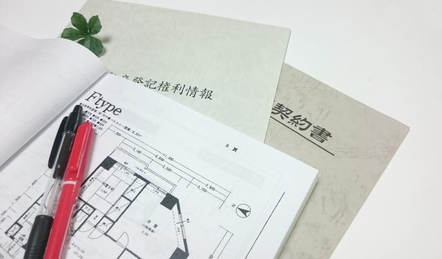 家の図面と不動産書類